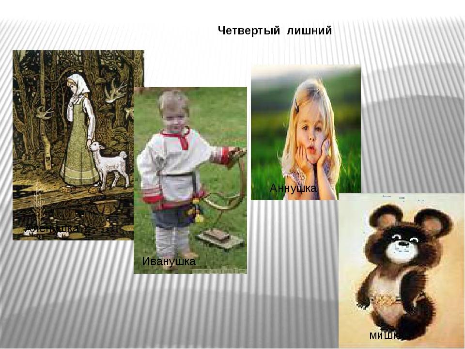 Четвертый лишний мишка Аннушка Иванушка Аленушка