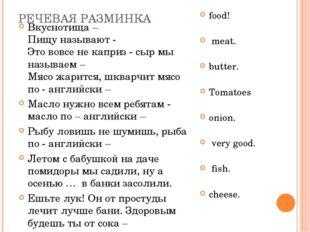 РЕЧЕВАЯ РАЗМИНКА Вкуснотища – Пищу называют - Это вовсе не каприз - сыр мы на