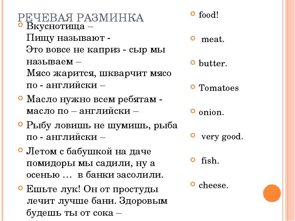 РЕЧЕВАЯ РАЗМИНКА Вкуснотища – Пищу называют - Это вовсе не каприз - сыр мы на...