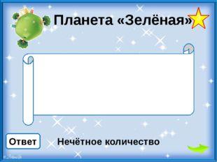 Планета «Зелёная» От снега очищается и хвоя, и валежник, И первым появляется