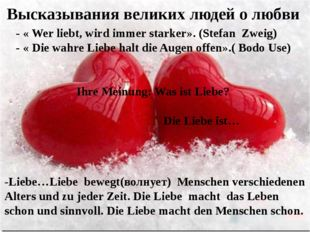 Высказывания великих людей о любви - « Wer liebt, wird immer starker». (Stef