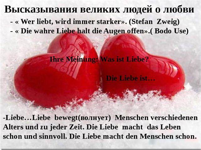 Высказывания великих людей о любви - « Wer liebt, wird immer starker». (Stef...
