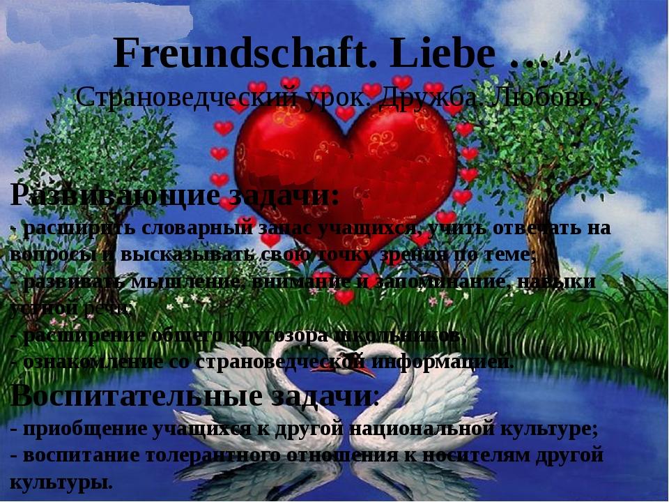 Freundschaft. Liebe … Страноведческий урок. Дружба. Любовь. Развивающие зада...