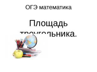 ОГЭ математика Площадь треугольника. Каменская Наталья Николаевна