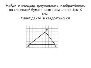 Найдите площадь треугольника, изображённого на клетчатой бумаге размером клет