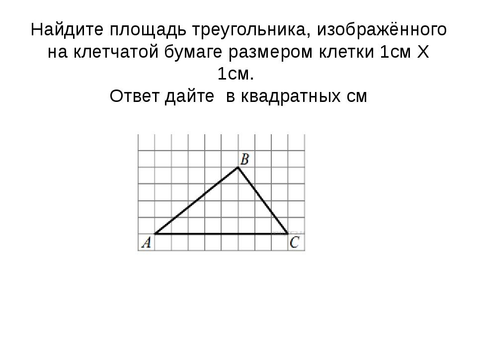 Найдите площадь треугольника, изображённого на клетчатой бумаге размером клет...