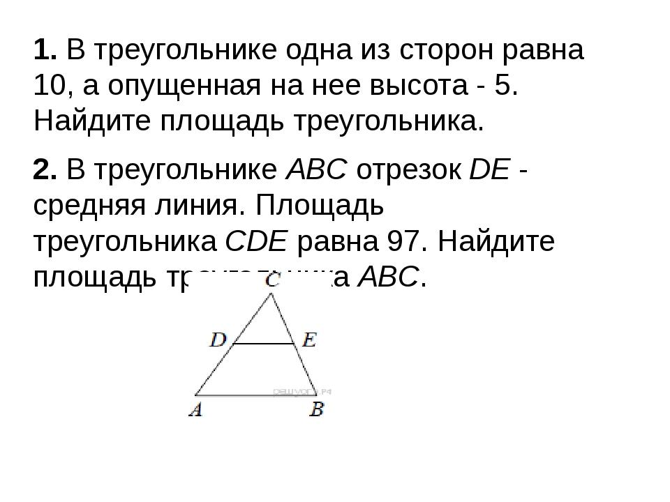 1. В треугольнике одна из сторон равна 10, а опущенная на нее высота- 5. Най...
