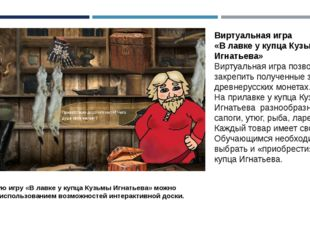 Виртуальная игра «В лавке у купца Кузьмы Игнатьева» Виртуальная игра позволяе