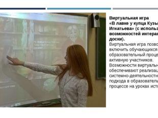 Виртуальная игра «В лавке у купца Кузьмы Игнатьева» (с использованием возможн