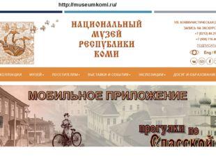 http://museumkomi.ru/