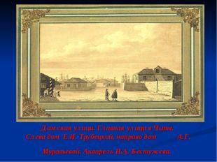 Дамская улица. Главная улица в Чите. Слева дом Е.И. Трубецкой, направо дом А.