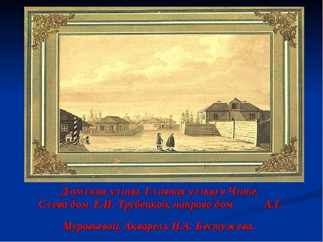 Дамская улица. Главная улица в Чите. Слева дом Е.И. Трубецкой, направо дом А....