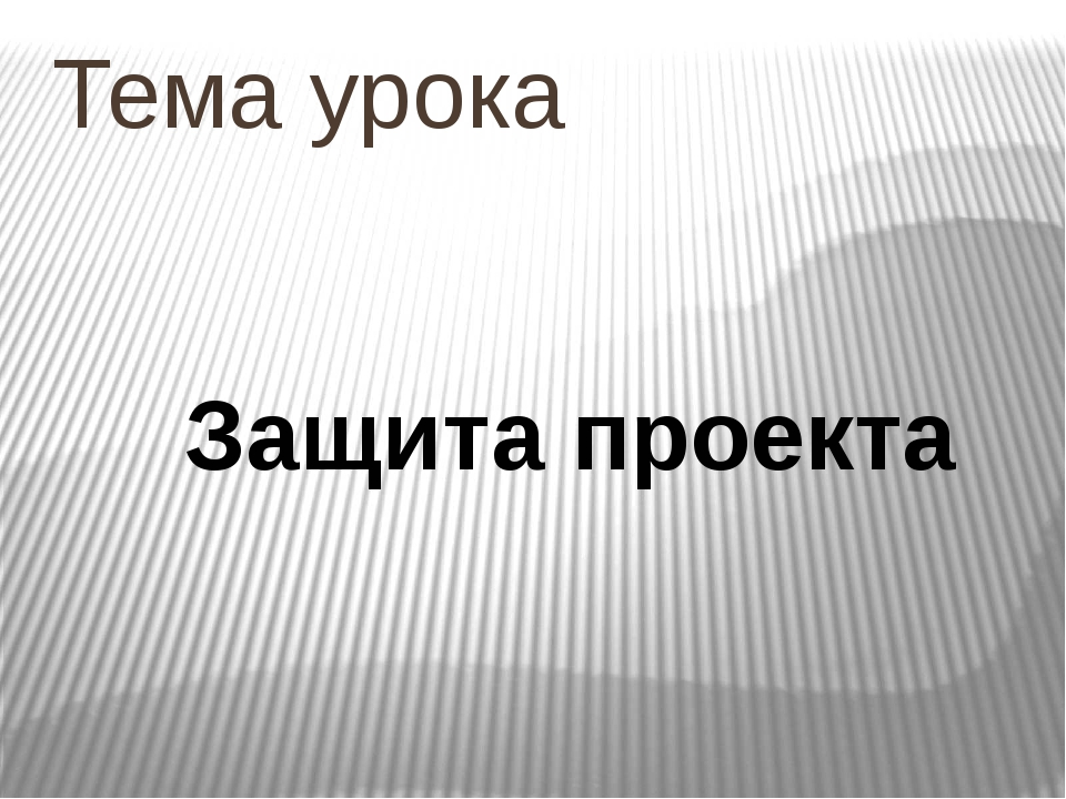 Тема урока Защита проекта