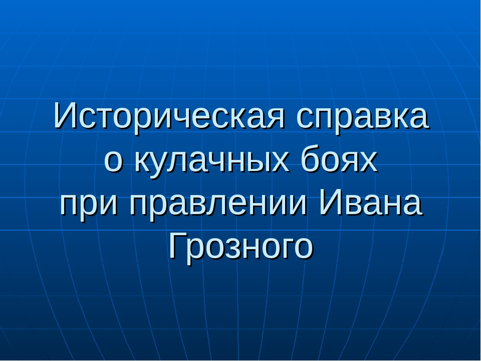 Историческая справка о кулачных боях при правлении Ивана Грозного