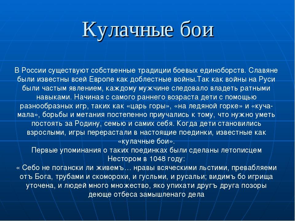 Кулачные бои В России существуют собственные традиции боевых единоборств. Сла...