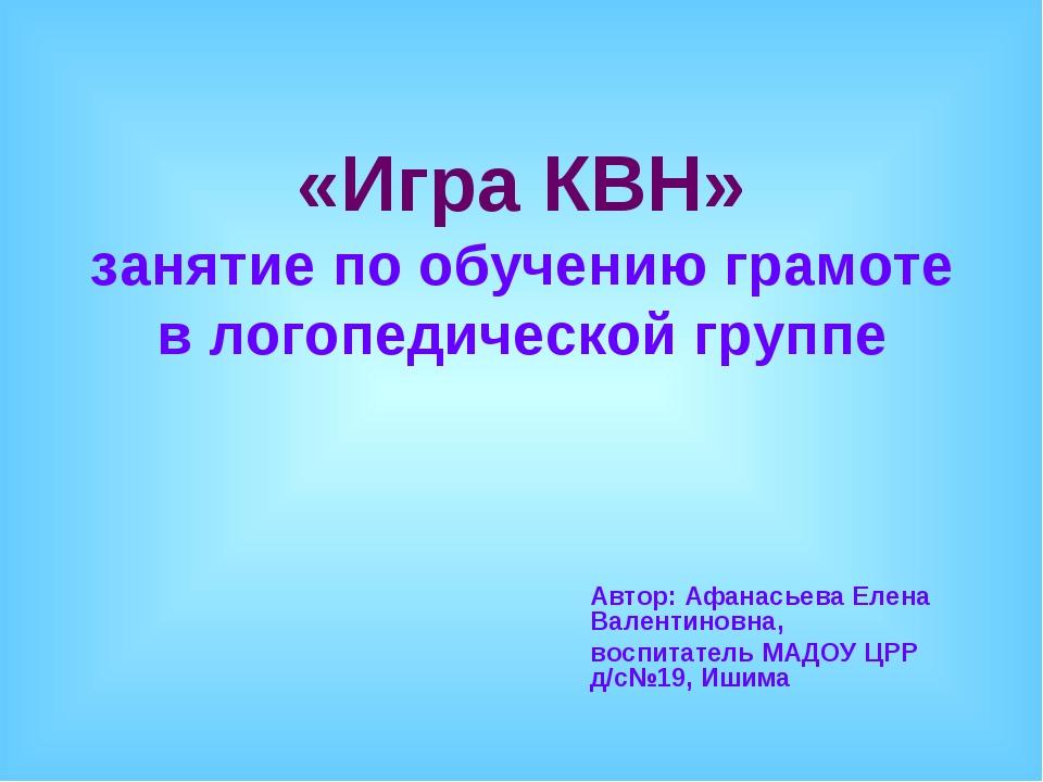 «Игра КВН» занятие по обучению грамоте в логопедической группе Автор: Афанась...