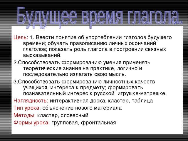 Цель: 1. Ввести понятие об упортеблении глаголов будущего времени; обучать п...