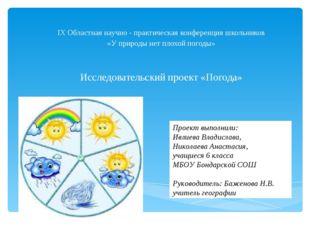 IX Областная научно - практическая конференция школьников «У природы нет пло