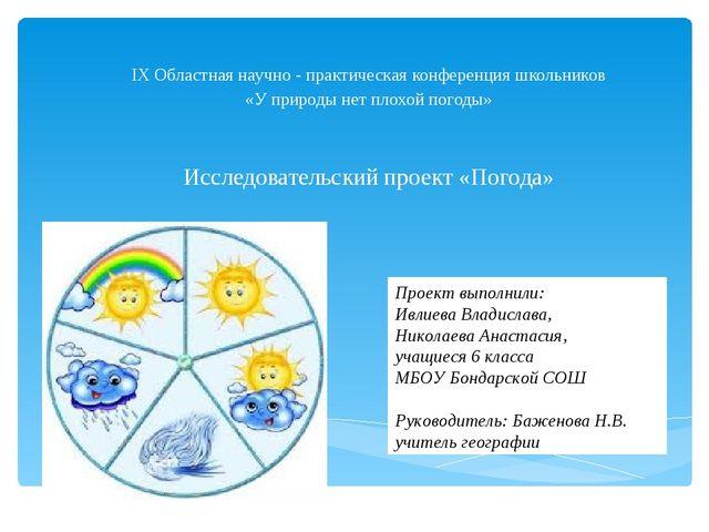 IX Областная научно - практическая конференция школьников «У природы нет пло...
