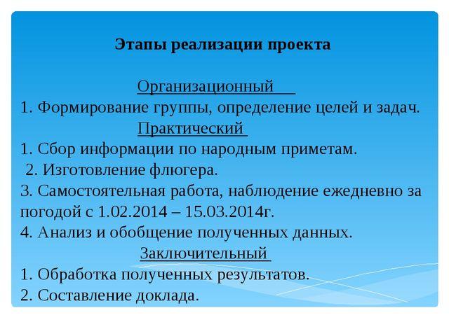 Этапы реализации проекта  Организационный 1. Формирование группы, определен...