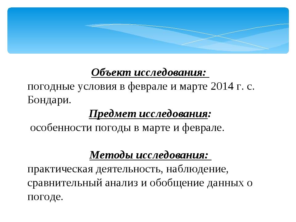 Объект исследования: погодные условия в феврале и марте 2014 г. с. Бондари....