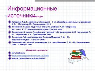 Информационные источники Литература. Погорелов А.В. Геометрия: учебник для 7