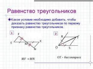 Равенство треугольников Какое условие необходимо добавить, чтобы доказать рав