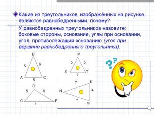 Какие из треугольников, изображённых на рисунке, являются равнобедренными, по