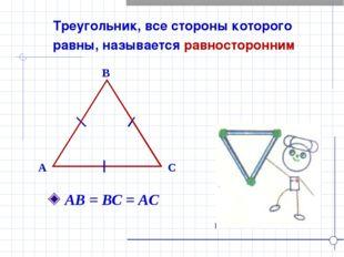 Треугольник, все стороны которого равны, называется равносторонним B A C АВ