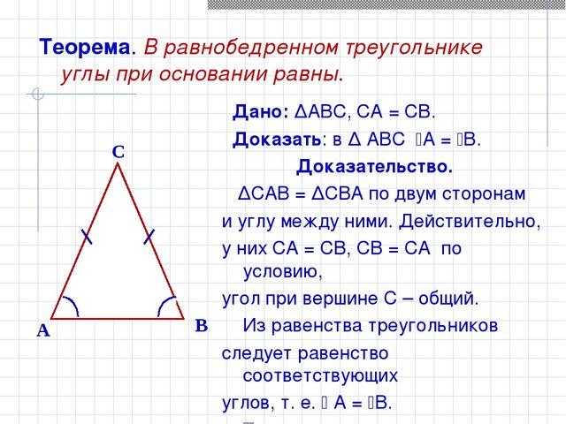 Теорема. В равнобедренном треугольнике углы при основании равны. Дано: ∆ABC,...