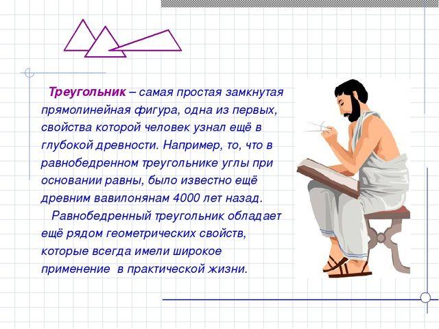 Треугольник – самая простая замкнутая прямолинейная фигура, одна из первых,...