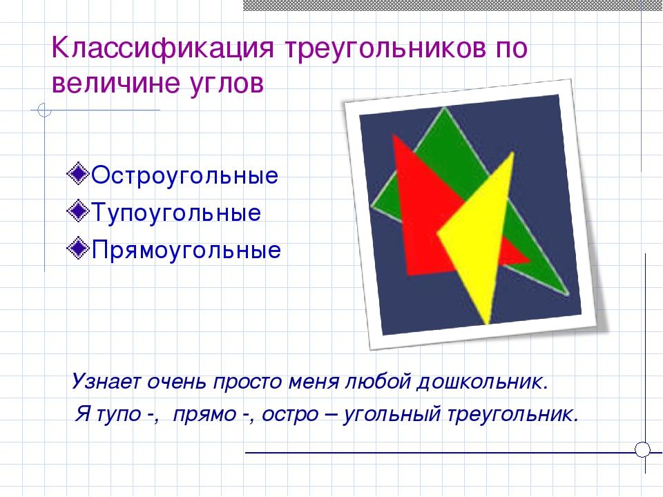 Классификация треугольников по величине углов Узнает очень просто меня любой...