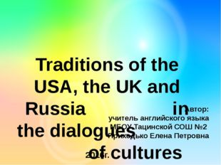 Traditions of the USA, the UK and Russia in the dialogues of cultures Автор: