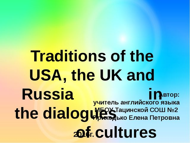 Traditions of the USA, the UK and Russia in the dialogues of cultures Автор:...