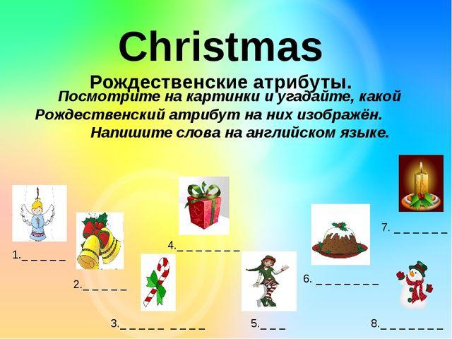 Christmas Рождественские атрибуты. Посмотрите на картинки и угадайте, какой Р...