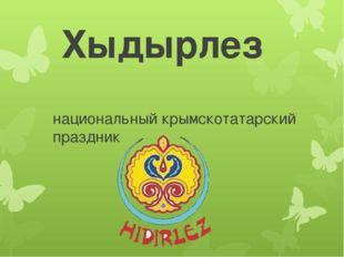 Хыдырлез национальный крымскотатарский праздник