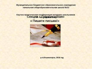 Муниципальное бюджетное образовательное учреждение начальная общеобразовател
