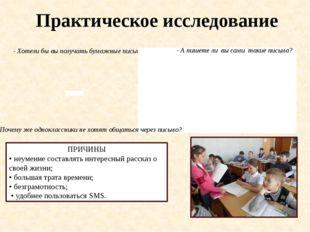 Практическое исследование - Хотели бы вы получать бумажные письма? - А пишете