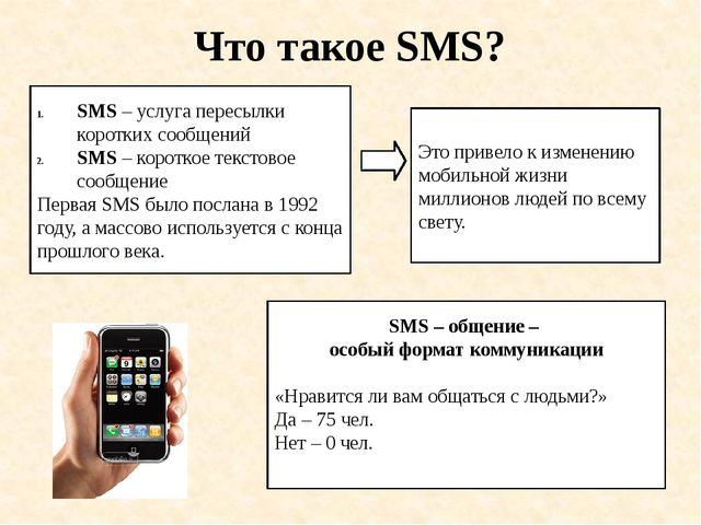 SMS – услуга пересылки коротких сообщений SMS – короткое текстовое сообщение...