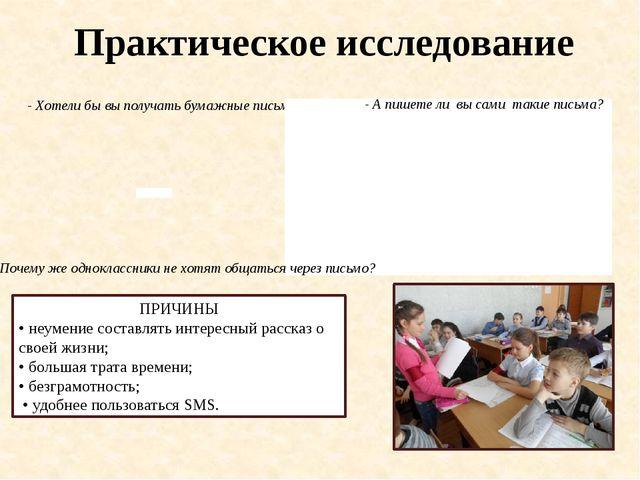 Практическое исследование - Хотели бы вы получать бумажные письма? - А пишете...