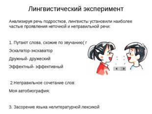 Лингвистический эксперимент Анализируя речь подростков, лингвисты установили