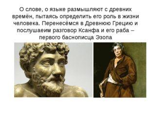 О слове, о языке размышляют с древних времён, пытаясь определить его роль в ж