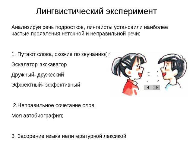 Лингвистический эксперимент Анализируя речь подростков, лингвисты установили...