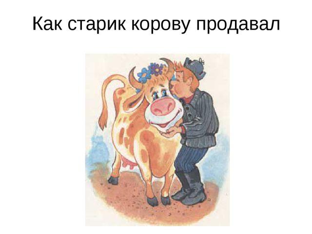 Как старик корову продавал