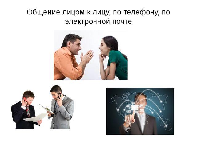 Общение лицом к лицу, по телефону, по электронной почте