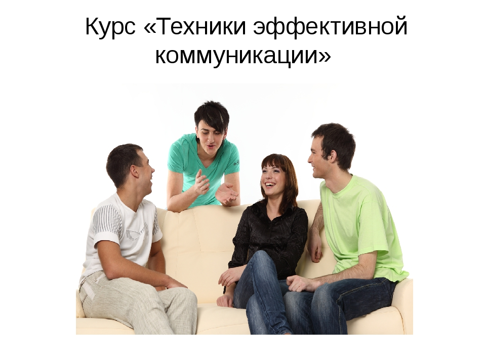 Курс «Техники эффективной коммуникации»