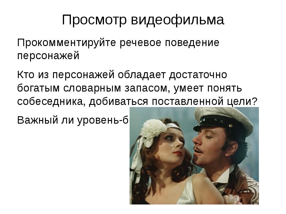 Просмотр видеофильма Прокомментируйте речевое поведение персонажей Кто из пер...