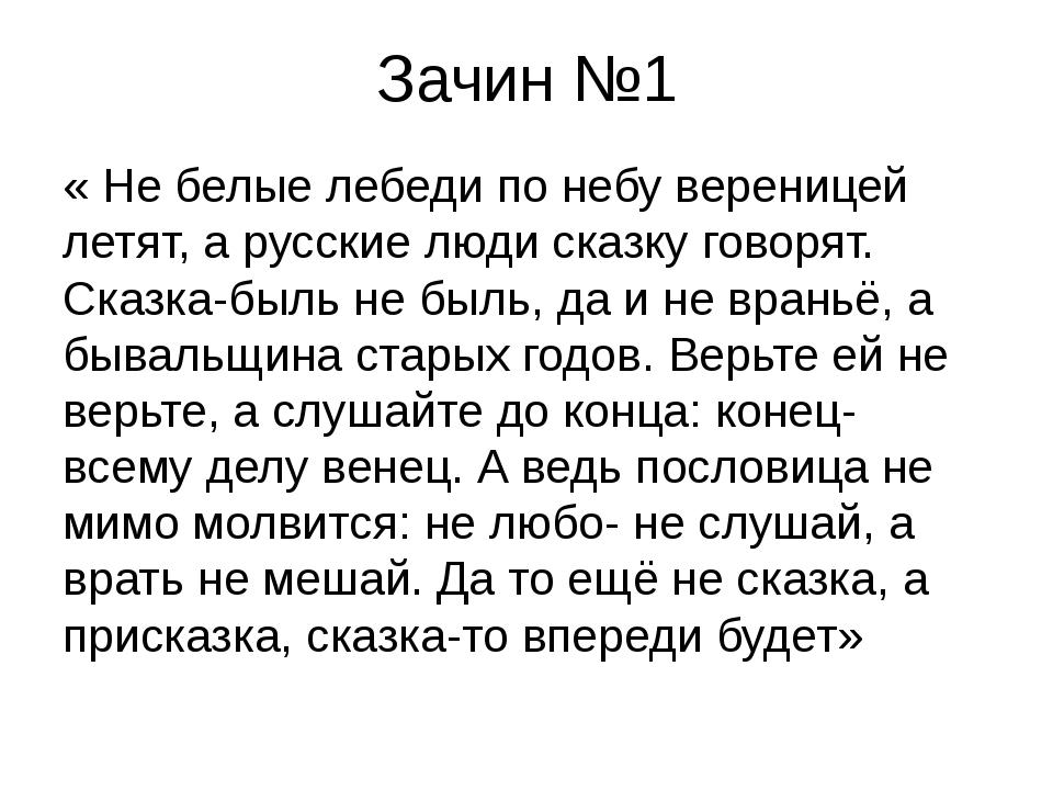 Зачин №1 « Не белые лебеди по небу вереницей летят, а русские люди сказку гов...
