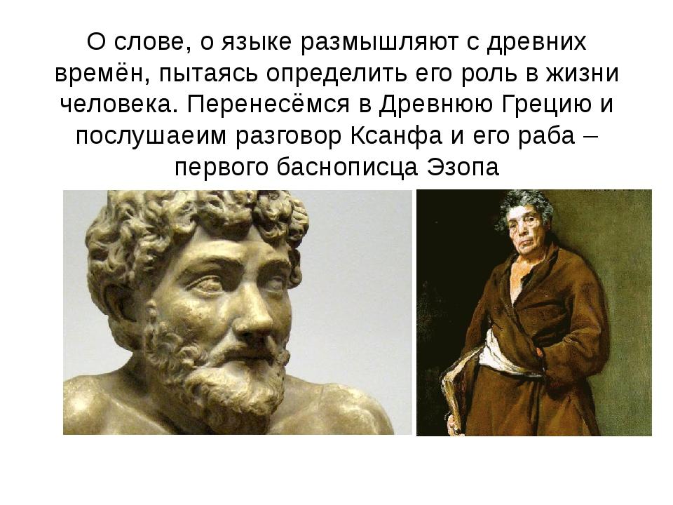 О слове, о языке размышляют с древних времён, пытаясь определить его роль в ж...