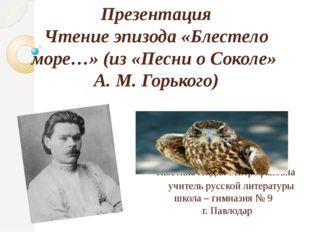 Презентация Чтение эпизода «Блестело море…» (из «Песни о Соколе» А. М. Горько
